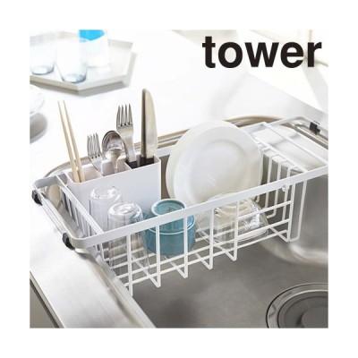 汚れ防止用品 山崎実業 伸縮水切りワイヤーバスケット タワー 3492、3493 キッチン雑貨
