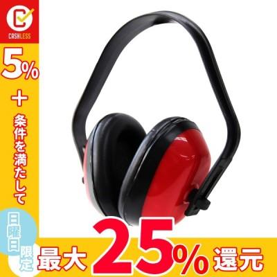 イヤーマフ 防音 遮音 騒音対策 耳栓 ヘッドバンド式 勉強 読書 睡眠 安眠 刈払保護具 耳せん 耳あて