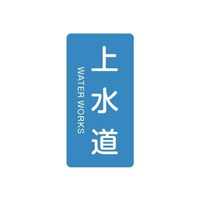 JIS配管識別明示ステッカー タテ 上水道 英語表記あり 小 10枚1セット 386215 185772