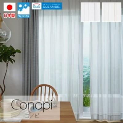 洗える デザインレースカーテン コノピ (S) 既製サイズ 約幅100×丈133cm colne ナチュラルデザイン 引っ越し 新生活