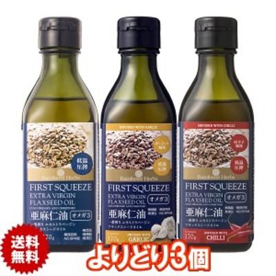 よりどり3本 亜麻仁油 ガーリック風味 唐辛子風味 プレーン フラックスシードオイル 170g 3本  オメガ3