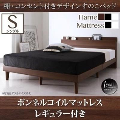 ベッドフレーム すのこベッド シングル マットレス付き 棚 コンセント付きデザインすのこベッド スタンダードボンネルコイルマットレス付