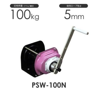 富士製作所 ポータブルウインチ PSW-100N 定格荷重100kg
