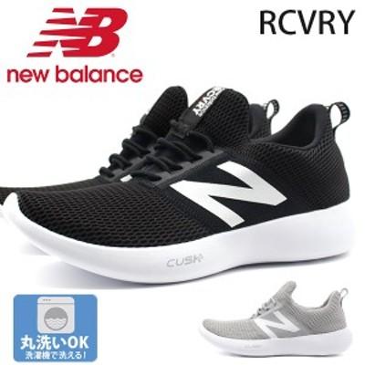 ニューバランス スニーカー メンズ 靴 スリッポン 黒 ブラック グレー 軽量 軽い 丸洗い ランニング New Balance RCVRY