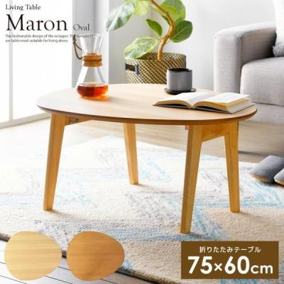 折りたたみテーブル 【Marond】マロンド オーバル ローテーブル おにぎり型 マロン型 たまご型 天然木 ナチュラル ブラウン シンプル カフェ リビング ダイニ…
