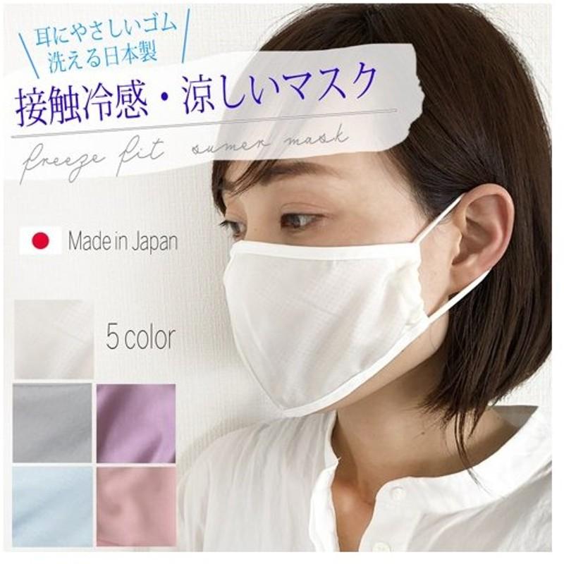 マスク 涼しい 布