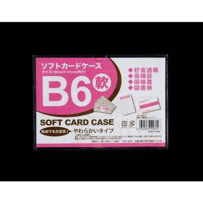 カードケース ソフトタイプ B6 1枚入