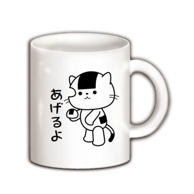 「あげるよ」おむすびねこ マグカップ(ホワイト)