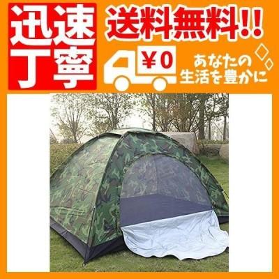 Littlegrass_jp 迷彩テント 1-2人用 200*150*110CM 迷彩柄キャンプテント170T 紫外線防・・・
