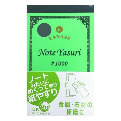 ヤナセ NY-1000 ノートヤスリ 耐水 #1000 70x110 NY1000