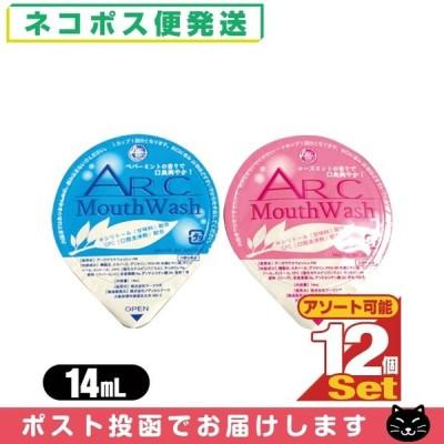 ホテルアメニティ 携帯用マウスウォッシュ 個包装タイプ 業務用 アークマウスウォッシュ (ARC Mouth Wash) 14mLx12個セット  「ネコポス発送」