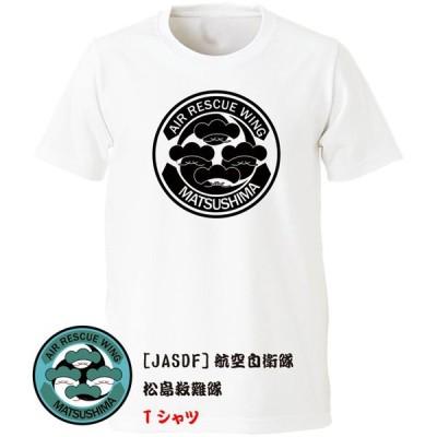 [JASDF]航空自衛隊 松島救難隊 Tシャツ