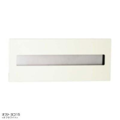 ポスト オスト(OSTO) ヨコ15 横型 色:オフホワイト おしゃれ 郵便受け ユニソン 埋め込み(前入れ後出し)