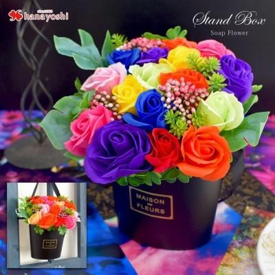 ソープフラワー スタンドボックス アレンジ 誕生日 プレゼント 女性 花 シャボンフラワー フラワーソープ Box 壁掛け バラ