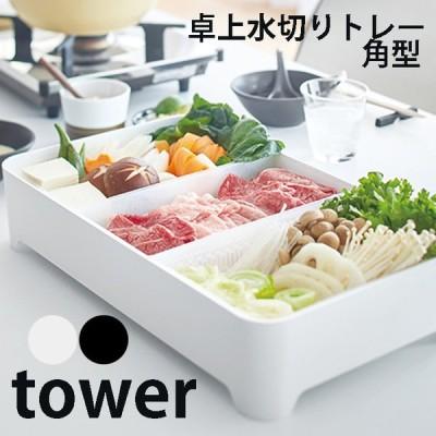 YAMAZAKI タワー 卓上水切りトレー角型 ホワイト 03514 ブラック 03515 Towerシリーズ 野菜 卓上 鍋用トレー すき焼き すき焼きトレー 具材入れ 水切りかご 鍋用