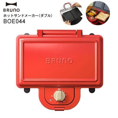 BOE044(RD) BRUNO ブルーノ ホットサンドメーカー ダブル タイマー付 レッド BOE044-RD