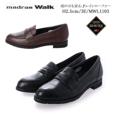 マドラスウォーク レディース ローファー ゴアテックス 防水・軽量 3E MWL1103 madrasWALK 靴