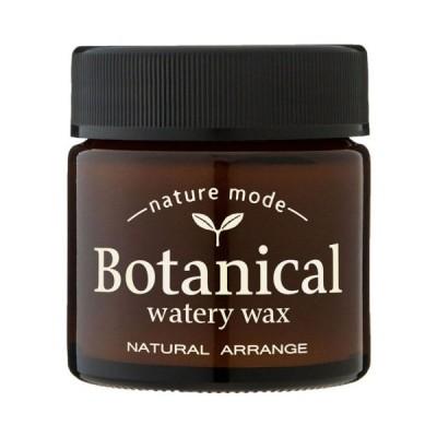 ボタニカル ウォータリーワックス ナチュラルアレンジ 75g /ボタニカル ウォータリーワックス ヘアワックス
