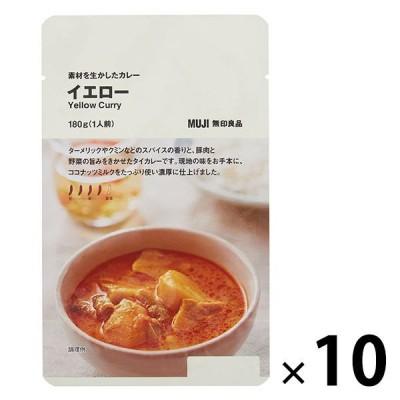 【まとめ買いセット】無印良品 素材を生かしたカレー イエロー 10袋 良品計画<化学調味料不使用>