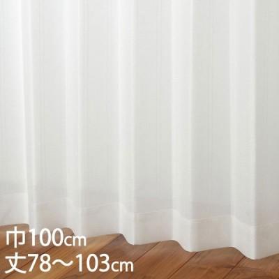 レースカーテン UVカット   カーテン レース アイボリー ウォッシャブル 遮熱 UVカット 巾100×丈78〜103cm TD9522 KEYUCA ケユカ