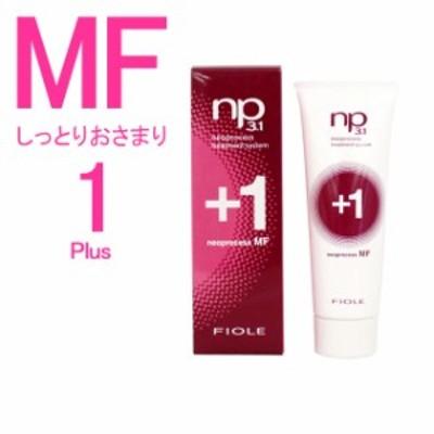 フィヨーレ np3.1 ネオプロセス MF プラス1 (ヘアトリートメント) 50g