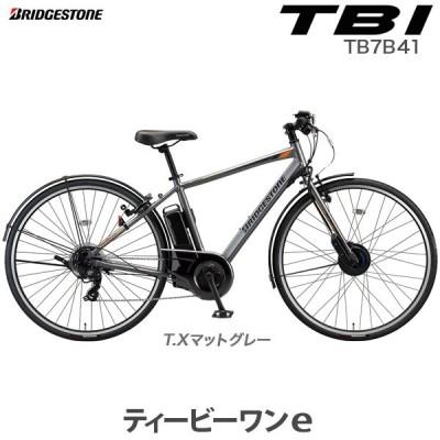 入荷!電動アシスト自転車  TB7B41 TB1e ティービーワンe ブリヂストン T.Xマットグレー 2021モデル 14.3Ah相当 3年盗難補償付 通学 通勤 電動クロスバイク