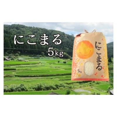 【令和2年産】仁井田米「にこまる」 5kg Bti-09