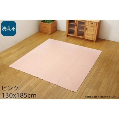 『代引不可』イケヒコ イーズ 洗える カーペット 1.5畳 130×185cm ピンク ISE130185