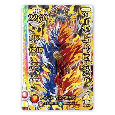 ダイの大冒険 クロスブレイド 05-049 氷炎魔団長フレイザード【ドラゴンレア】