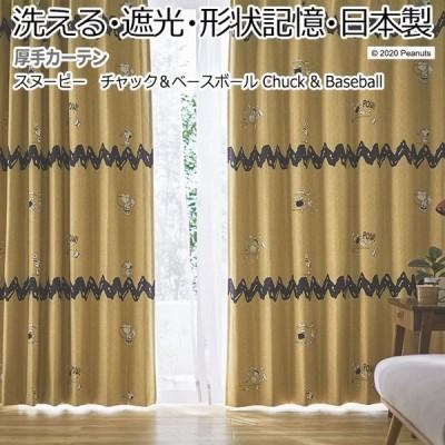 キャラクター デザインカーテン 洗える 遮光 日本製 スヌーピー ピーナッツ おしゃれ 既製サイズ 約幅100×丈135cm P1001 チャック&ベースボール (S) 引っ越し