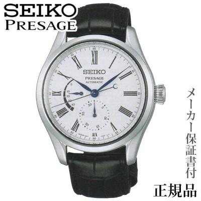 卒業 入学 プレザージュ PRESAGE PRESTIGE LINE 男性用 自動巻き 多針アナログ 腕時計 正規品 1年保証書付 SARW035 記念日 プレゼント ギフト 人気