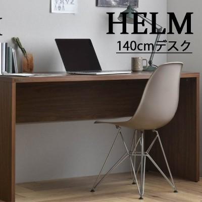デスク 机 パソコンデスク ワークデスク オフィスデスク 収納 140cm 奥行60 モダン シンプル HELM ヘルム HM140-73DS