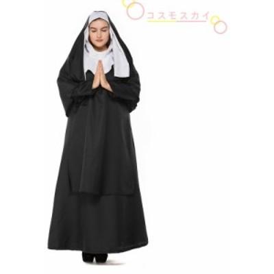 ハロウィン コスチューム 女性用 ワンピース 修道女 仮装 コスプレ キャラクター cosイエス キリスト シスター 大きいサイズ イベント 演