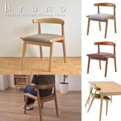 ダイニングチェア2脚セット おしゃれ 北欧デザイン テーブルに引っ掛けられる 掃除が楽 曲線 体にフィット 完成品 スピード配送 Bruno