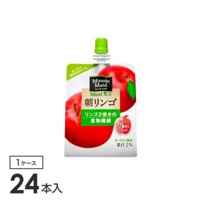 ミニッツメイド 朝リンゴ 180gパウチ(24本入) 24本入り×1箱 コカ・コーラ社製品 プレゼント ギフト