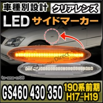 ll-to-sma-cr05 クリアーレンズ Lexus GS460 430 350(190系前期 H17.08-H19.09 2005.08-2007.09) LEDサイドマーカー LEDウインカー 純正