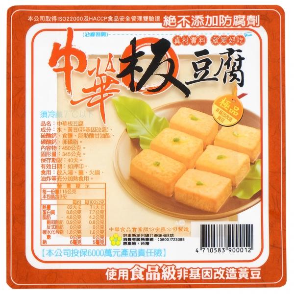 中華板豆腐(非基改)