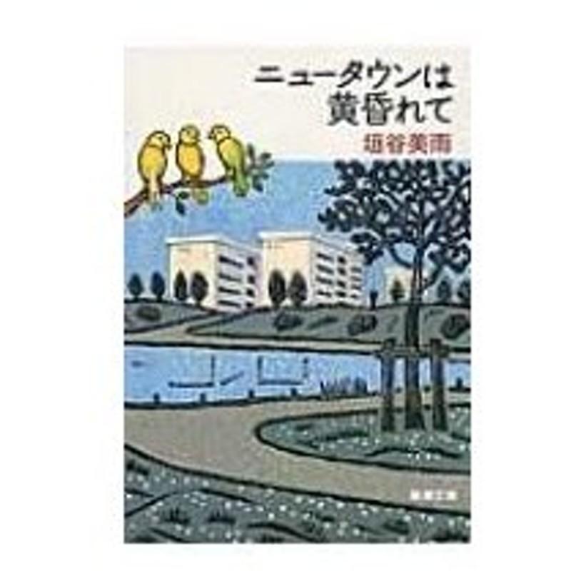 美雨 文庫本 垣谷