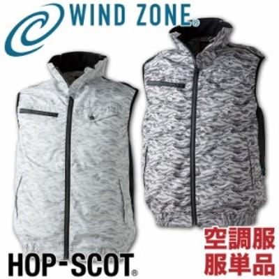 空調服 迷彩ベスト HOP-SCOT ホップスコット 単品 服のみ 裏アルミ加工 長袖 涼しい作業服 作業着 cs-9162-t 【空調服単品】