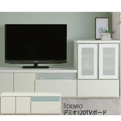 テレビボード テレビ台 TVボード 収納 ローボード 120cm 「デミオ」 ハイグロスシート デッキ 玄関渡し