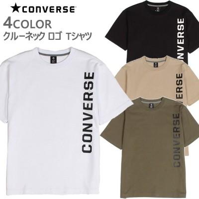 コンバース Tシャツ クルーネック ロゴ(CA201373)ヘビーウェイト ルーズシルエット メンズ レディース CONVERSE 日本正規品