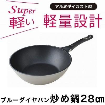 アーネスト フライパン スーパー軽いングブルーダイヤパン炒め鍋28 K-76767