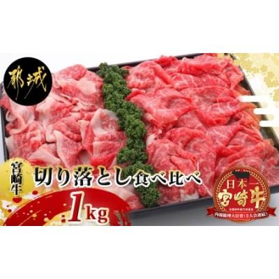 宮崎牛切り落とし食べ比べ1kg_MK-2513