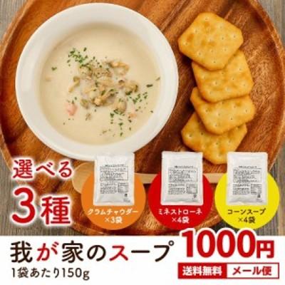 スープ レトルト食品 送料無料 選べる3種 [ クラムチャウダー ミネストローネ コーンスープ ] お取り寄せ ポイント消化 1000円ぽっきり