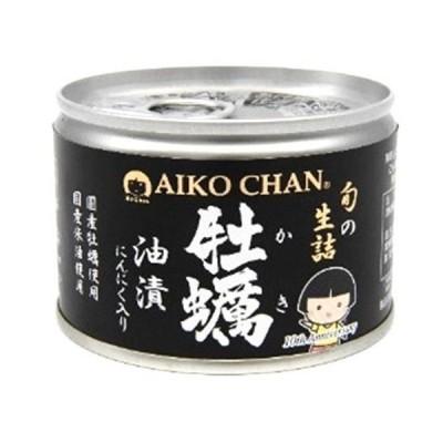 送料無料 伊藤食品 あいこちゃん 牡蠣油漬 にんにく入り 160g缶×24個入