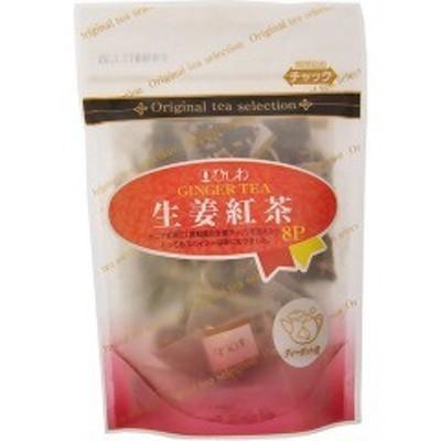 ひしわ 生姜紅茶(3g*8袋入)[紅茶のティーバッグ(しょうが紅茶)]