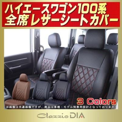 シートカバー ハイエースワゴン(100系) Clazzio DIAシートカバー