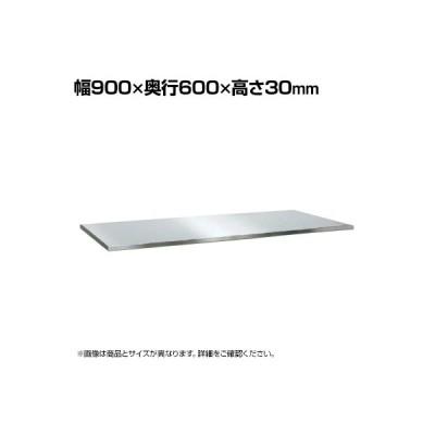 オプション サカエ 作業台SUS4/SUT4用 ステンレスカブセ天板 交換用天板 幅900×奥行600×高さ30mm SU4-9060HCTC