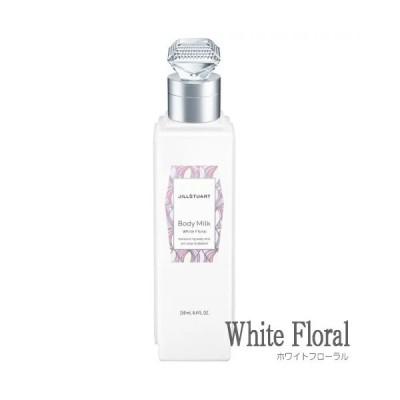 【ジルスチュアート】ボディミルク ホワイトフローラル 250ml