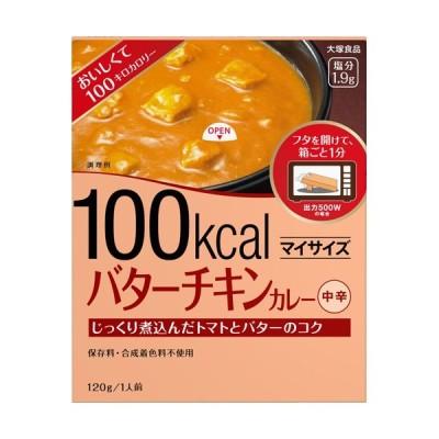 【マイサイズ 100kcal バターチキンカレー 120g】[代引選択不可]